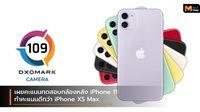 มาแล้ว!! คะแนนทดสอบกล้อง iPhone 11 ได้ 109 คะแนน แซง iPhone XS Max