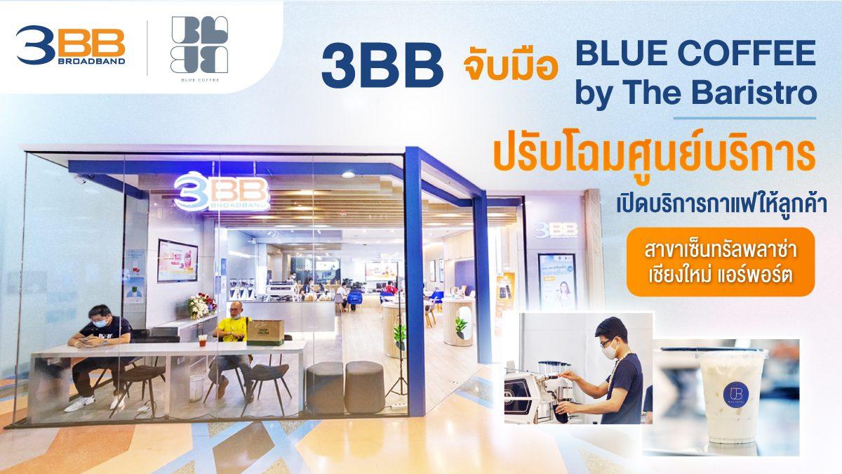 3BB จับมือ BLUE COFFEE by The Baristro ปรับโฉมศูนย์บริการ เปิดบริการกาแฟให้ลูกค้าสาขาเซ็นทรัลพลาซ่า เชียงใหม่ แอร์พอร์ต