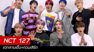 NCT 127 ขอบคุณความรักจากแฟนคลับไทย เตรียมลุยคอนเสิร์ต 3 วัน-3 รอบ!!