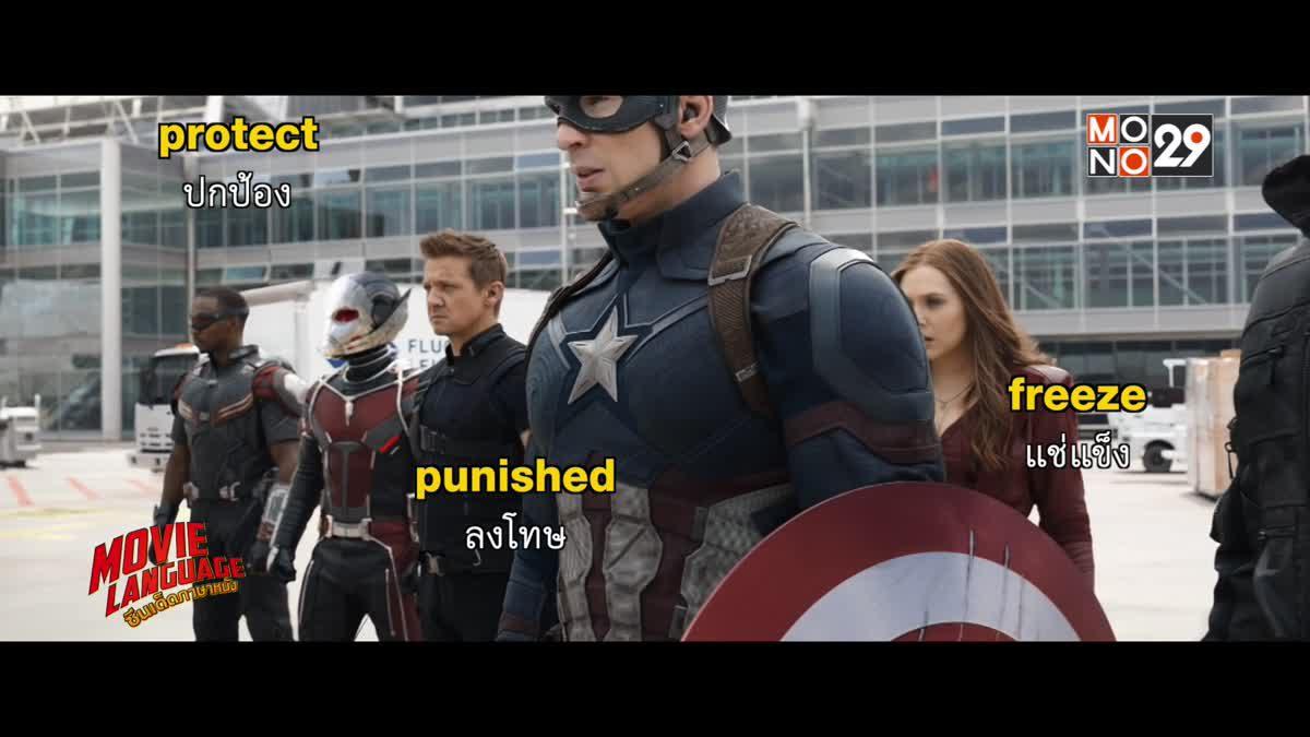 Movie Language ซีนเด็ดภาษาหนัง จากภาพยนตร์เรื่อง  Captain America Civil War
