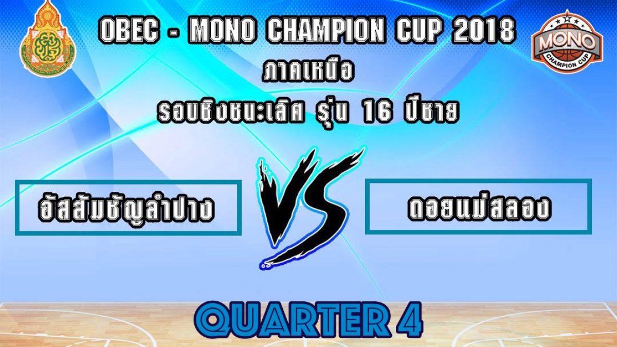 Q4 OBEC MONO CHAMPION CUP 2018 รอบชิงชนะเลิศรุ่น 16 ปีชาย โซนภาคเหนือ : ร.ร.อัสสัมชัญลำปาง VS ร.ร.ดอยเเม่สลอง (31 พ.ค. 2561)
