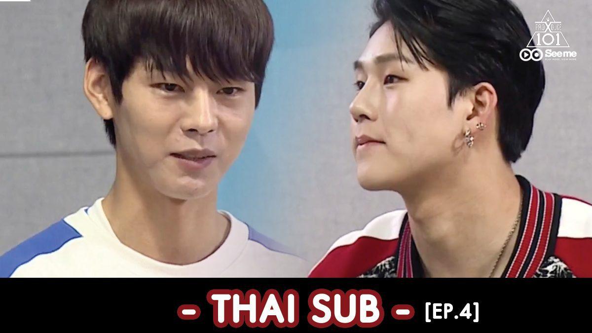 [THAI SUB] PRODUCE X 101 ㅣเด็กฝึกหัดปาร์คซอนโฮกับเทรนเนอร์จูฮอน ที่ไม่ได้เจอกันมานาน [EP.4]