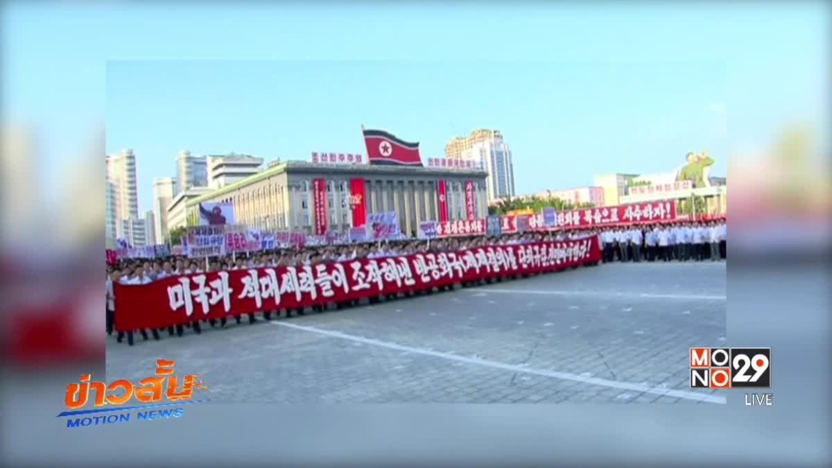 เกาหลีเหนือเล็งโจมตีเกาะกวมกลางเดือนส.ค.