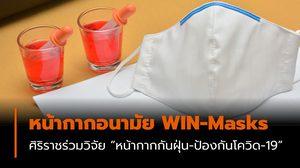 ศิริราชร่วมวิจัย WIN-Masks หน้ากากอนามัยกันฝุ่น และป้องกันโควิด-19