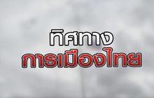 ทิศทางการเมืองไทย 30-10-63