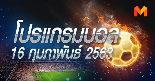 โปรแกรมบอล วันอาทิตย์ที่ 16 กุมภาพันธ์ 2563