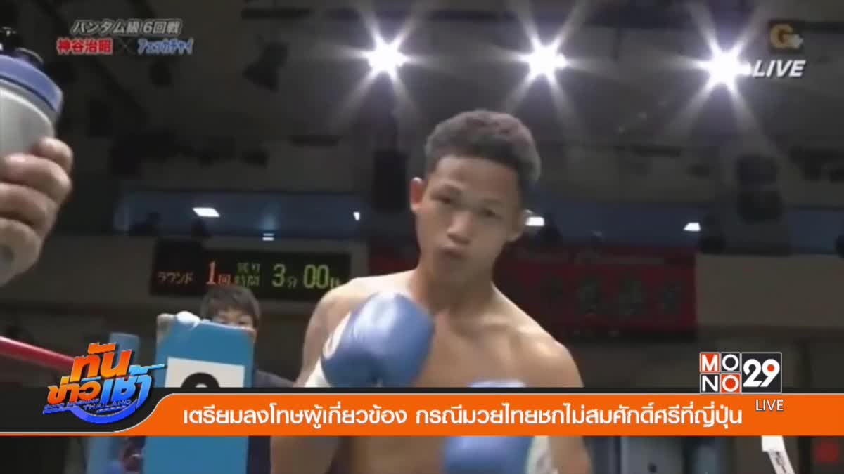 เตรียมลงโทษผู้เกี่ยวข้อง กรณีมวยไทยชกไม่สมศักดิ์ศรีที่ญี่ปุ่น