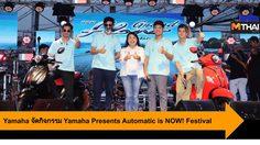 Yamaha รุกตลาดรถออโตเมติกจัดกิจกรรม Yamaha Presents Automatic is NOW! Festival