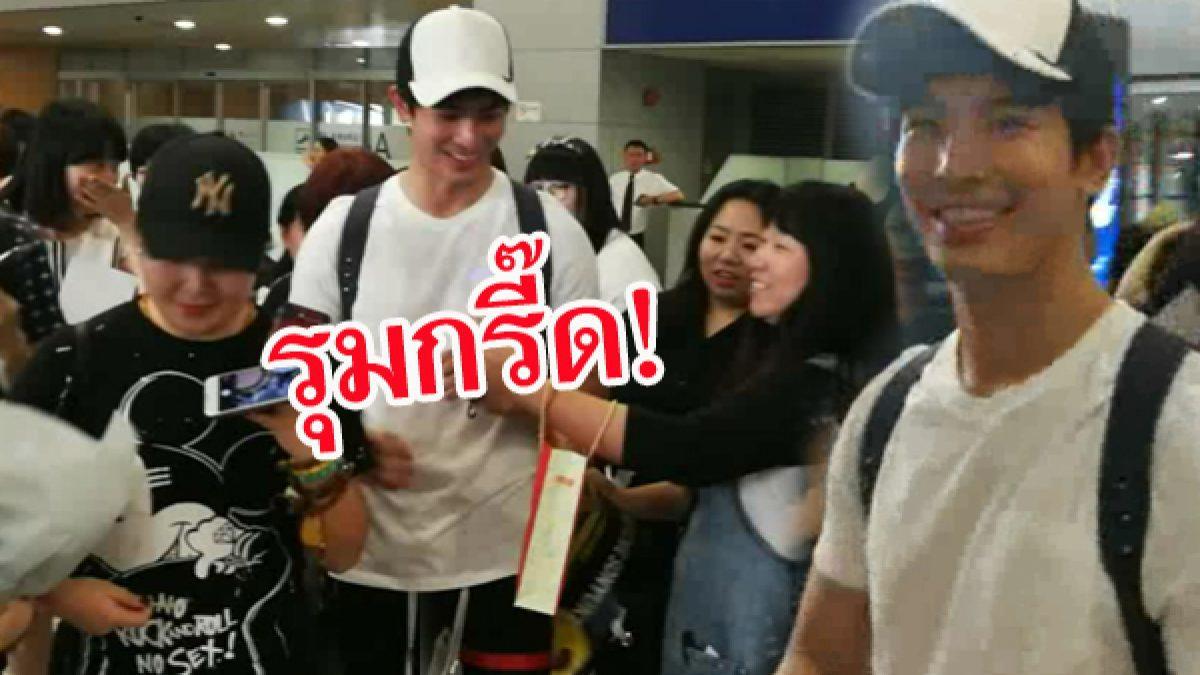 ฮอตไม่หยุด! สน ยุกต์ บุกเมืองจีน แฟนคลับแห่กรี๊ดแน่นสนามบิน