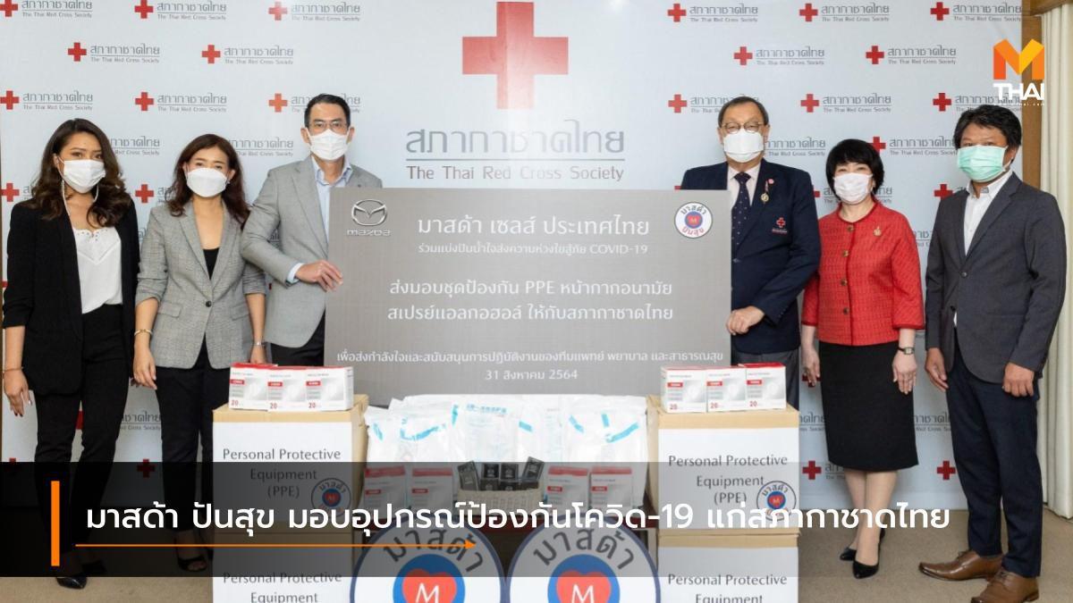 มาสด้า ปันสุข มอบอุปกรณ์ป้องกันโควิด-19 แก่สภากาชาดไทย