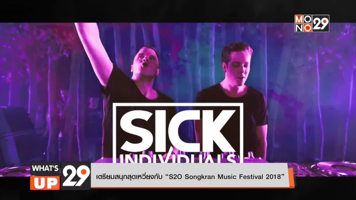 """เตรียมสนุกสุดเหวี่ยงกับ """"S2O Songkran Music Festival 2018"""""""