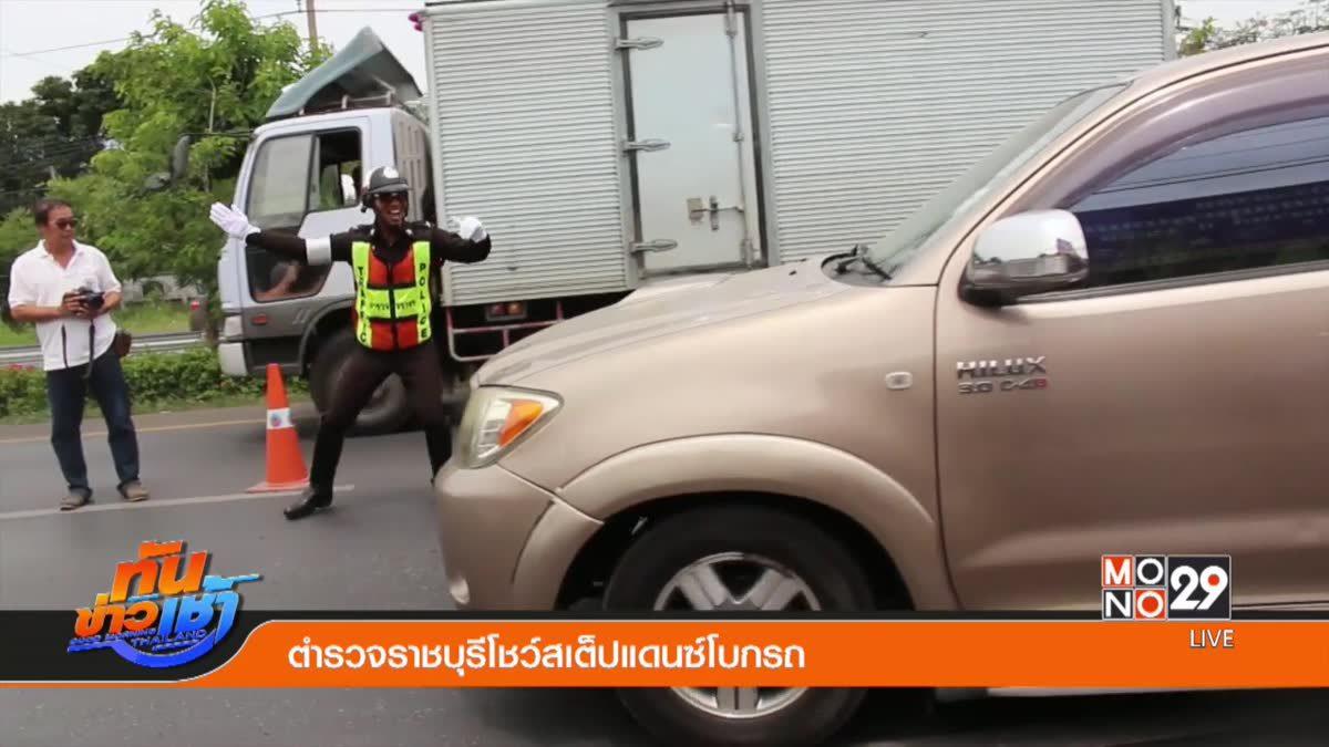 ตำรวจราชบุรีโชว์สเต็ปแดนซ์โบกรถ
