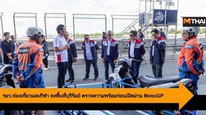 รมว.ท่องเที่ยวและกีฬา ลงพื้นที่บุรีรัมย์ ตรวจความพร้อมก่อนเปิดม่าน MotoGP