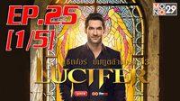 Lucifer ลูซิเฟอร์ ยมทูตล้างนรก ปี 3 EP.25