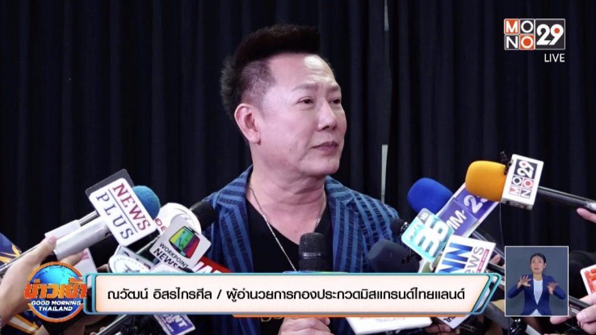 """""""ณวัฒน์"""" ยันจัดประกวด """"Miss Grand Thailand 2020"""" ก.ย.นี้"""