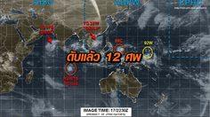ไต้ฝุ่นโทราจีถล่มเวียดนาม น้ำท่วม-ดินถล่ม ประชาชนดับ 12