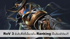 ROV 3 อันดับฮีโร่ที่เมื่อเจอใน Ranking เป็นต้องหัวร้อน!!