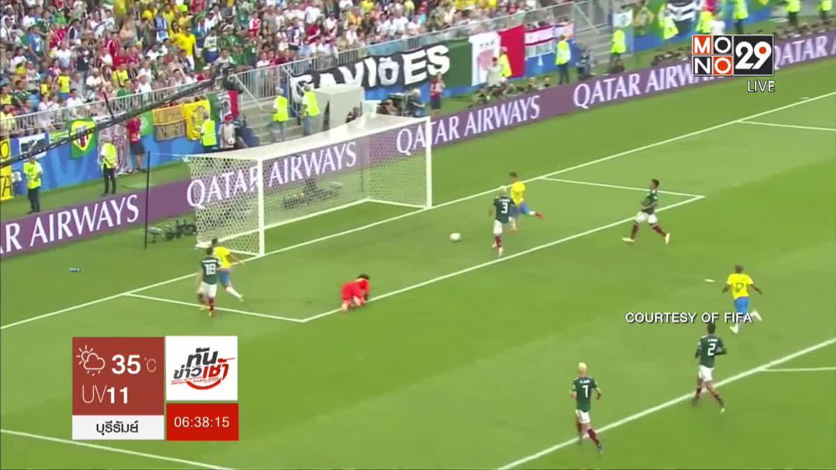 บราซิลบดเม็กซิโก 2-0 ลิ่ว 8 ทีมบอลโลก