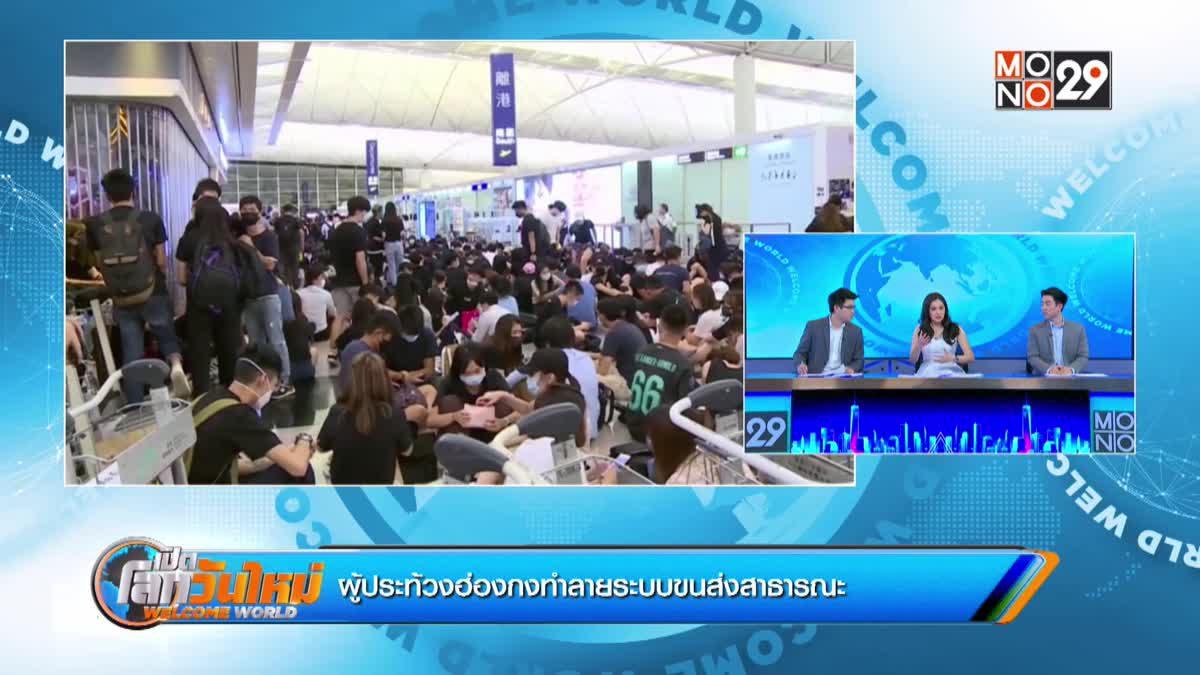 ผู้ประท้วงฮ่องกงทำลายระบบขนส่งสาธารณะ