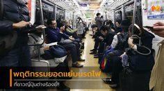 ชาว ญี่ปุ่น โหวตพฤติกรรมยอดแย่ และหยาบคายที่สุดบนรถไฟประจำปี 2019