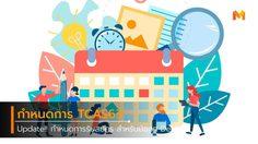 Update!! กำหนดการรับสมัคร TCAS63 สำหรับน้องๆ Dek63