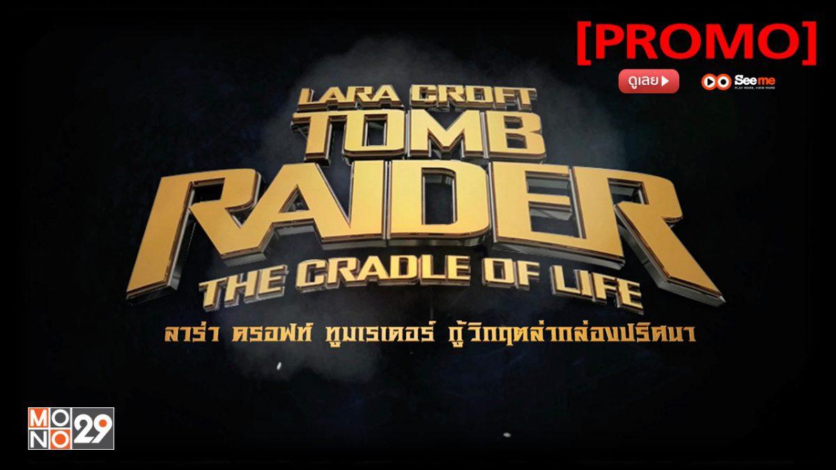 Lara Croft Tomb Raider: The Cradle of Life ลาร่า ครอฟท์ ทูมเรเดอร์ กู้วิกฤตล่ากล่องปริศนา