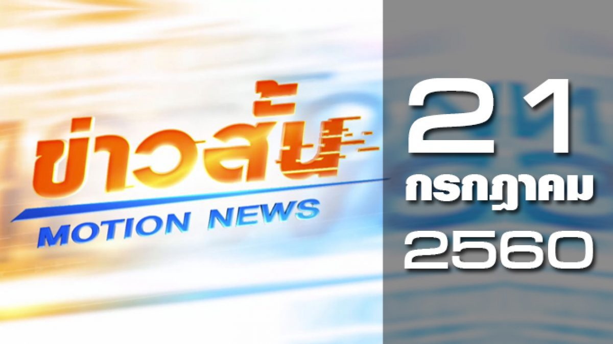 ข่าวสั้น Motion News Break 1 21-07-60
