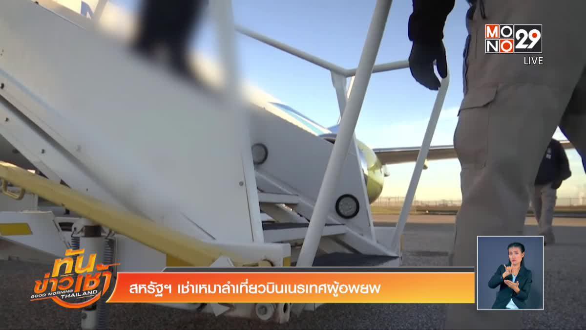 สหรัฐฯ เช่าเหมาลำเที่ยวบินเนรเทศผู้อพยพ