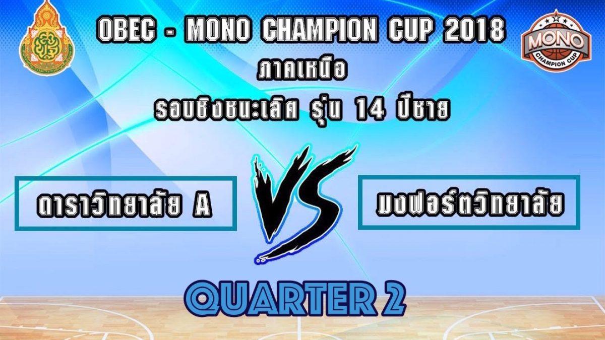 Q2 OBEC MONO CHAMPION CUP 2018 รอบชิงชนะเลิศรุ่น 14 ปีชาย โซนภาคเหนือ : ร.ร.ดาราวิทยาลัย A VS ร.ร.มงฟอร์ตวิทยาลัย (31 พ.ค. 2561)