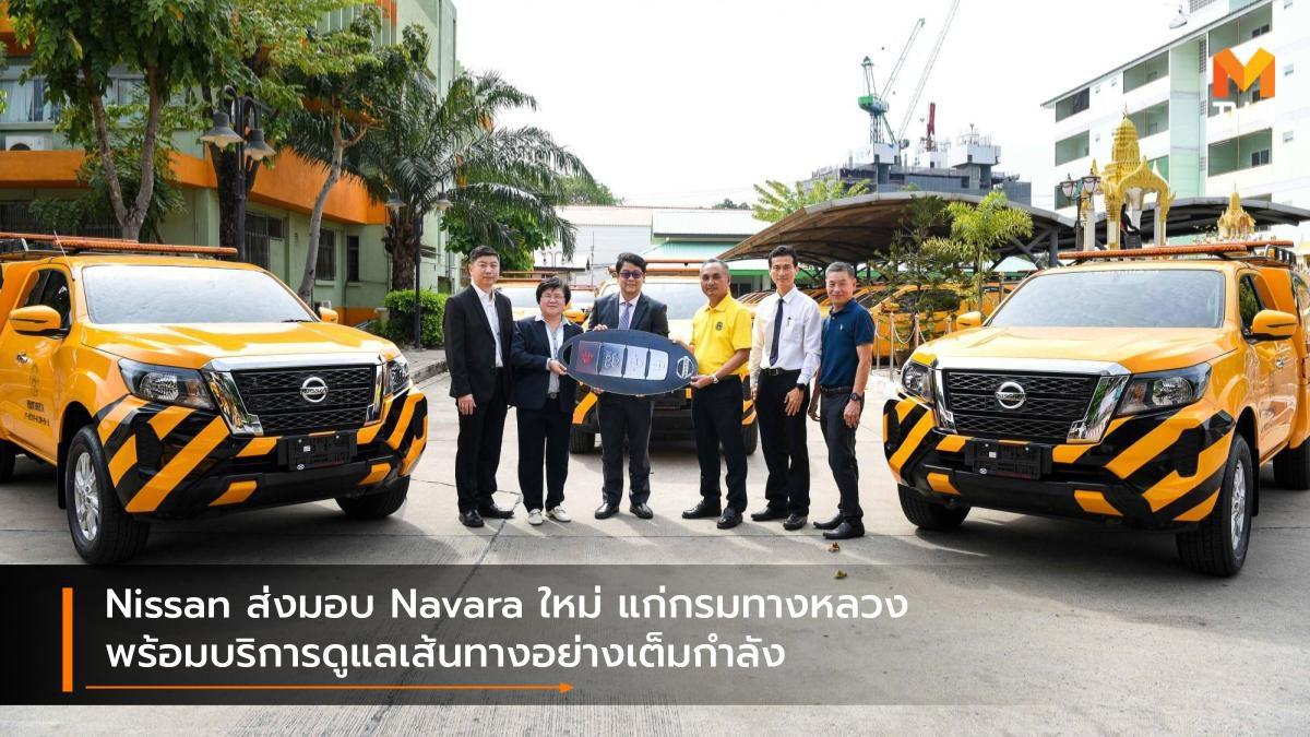 Nissan ส่งมอบ Navara ใหม่ แก่กรมทางหลวง พร้อมบริการดูแลเส้นทางอย่างเต็มกำลัง