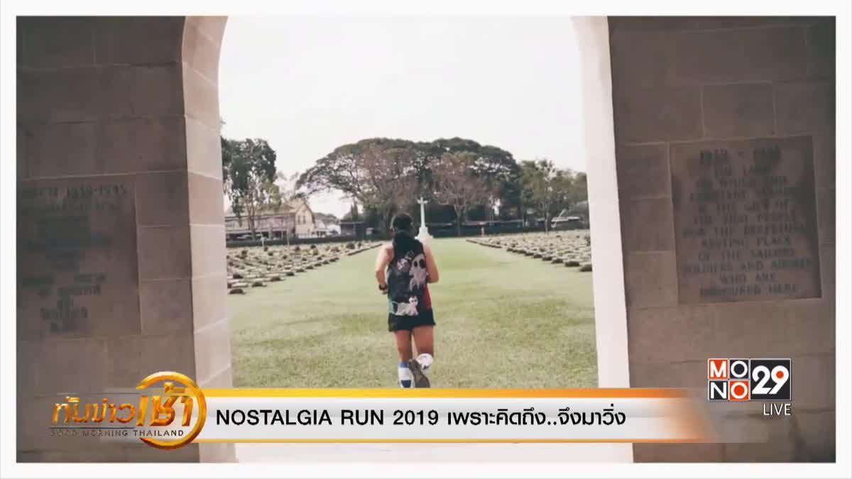NOSTALGIA RUN 2019 เพราะคิดถึง..จึงมาวิ่ง
