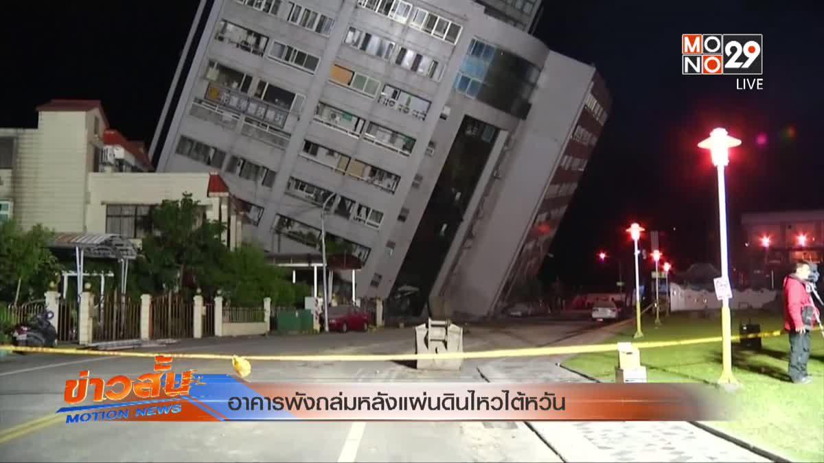 อาคารพังถล่มหลังแผ่นดินไหวไต้หวัน