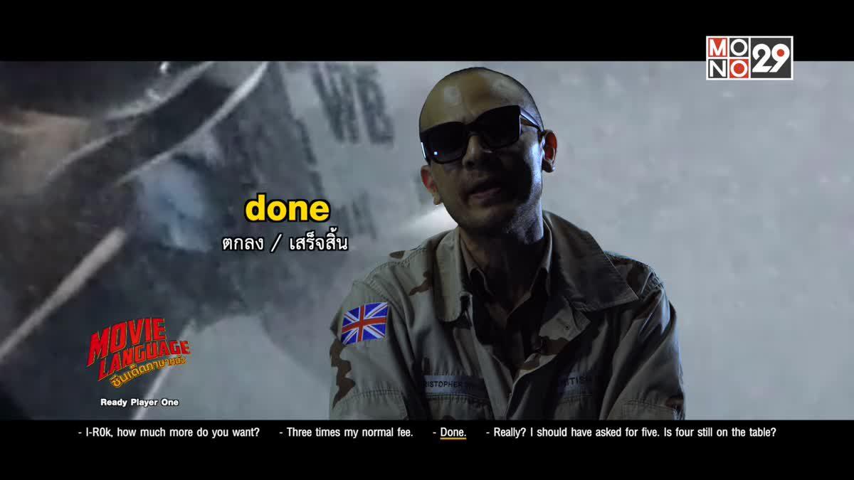 Movie Language ซีนเด็ดภาษาหนัง จากภาพยนตร์เรื่อง Ready Player One
