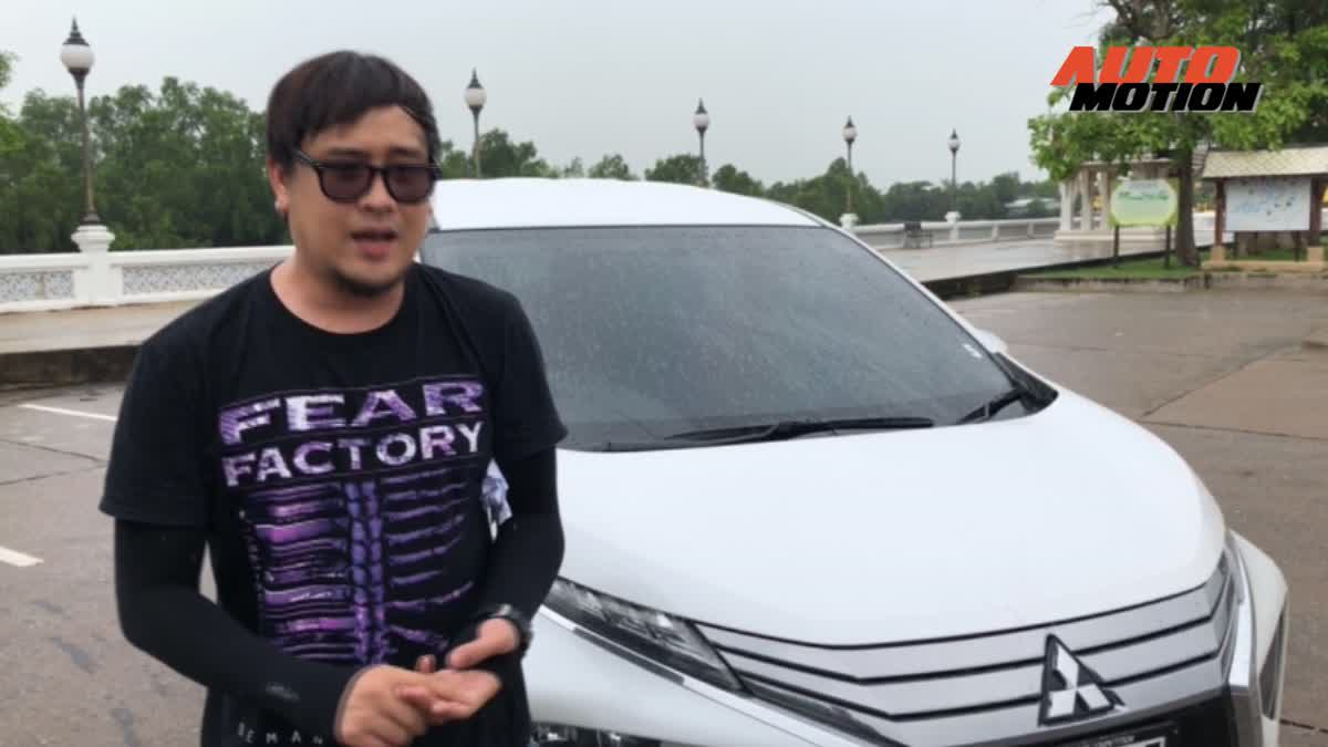 ทดสอบขับขี่ All New Mitsubishi Xpander