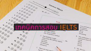 17 เทคนิคการสอบ IELTS ยังไงให้ผ่านฉลุย