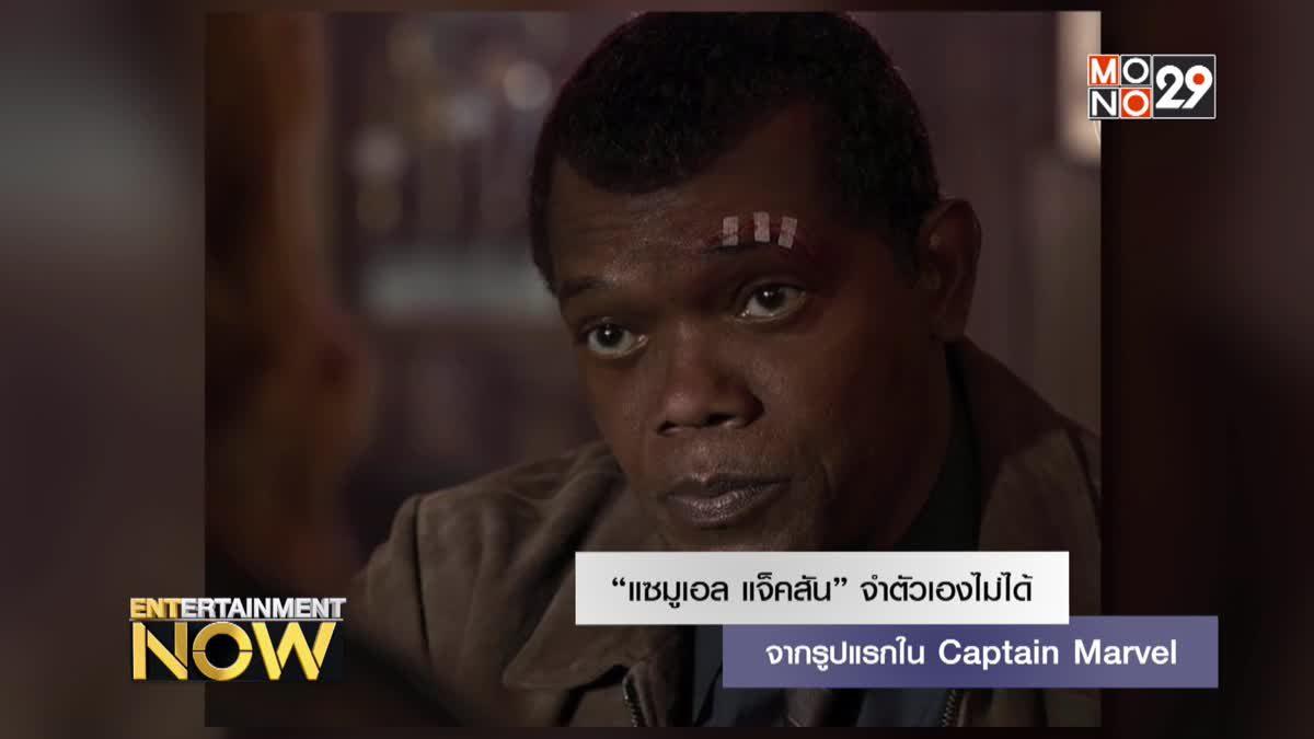 """""""แซมูเอล แจ็คสัน"""" จำตัวเองไม่ได้จากรูปแรกใน Captain Marvel"""
