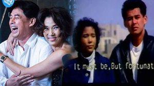 ยุค 80 's ต้องรู้! ย้อนวันวาน คู่จิ้นในตำนาน ตุ๊ก-จอน ฮอตเว่อร์!