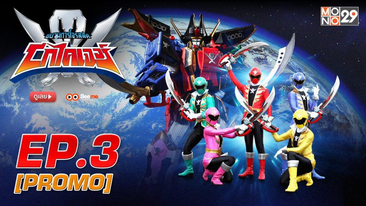 Kaizoku Sentai Gokaiger ขบวนการโจรสลัด โกไคเจอร์ ปี 1 EP.3 [PROMO]