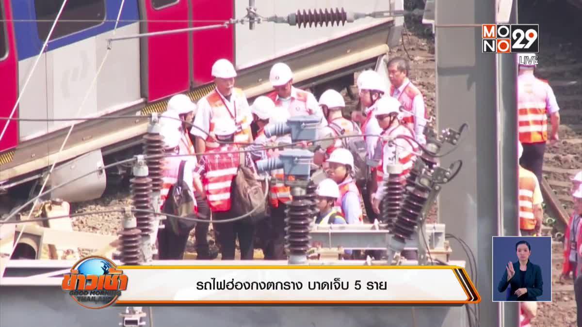 รถไฟฮ่องกงตกราง บาดเจ็บ 5 ราย