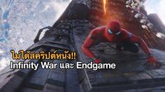 ทอม ฮอลแลนด์ ไม่ได้สคริปต์หนังทั้ง Infinity War และ Endgame