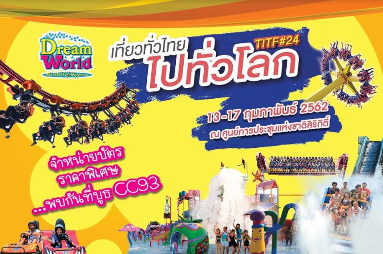 ดรีมเวิลด์ จำหน่ายบัตรราคาพิเศษ งานเที่ยวทั่วไทยไปทั่วโลกครั้งที่ 24 @ ศูนย์ประชุมแห่งชาติสิริกิติ์