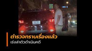 ตำรวจเร่งล่า ชายขับรถหรู แต่พฤติกรรมแย่ จอดขวางทาง ถ่มน้ำลายใส่คู่กรณี