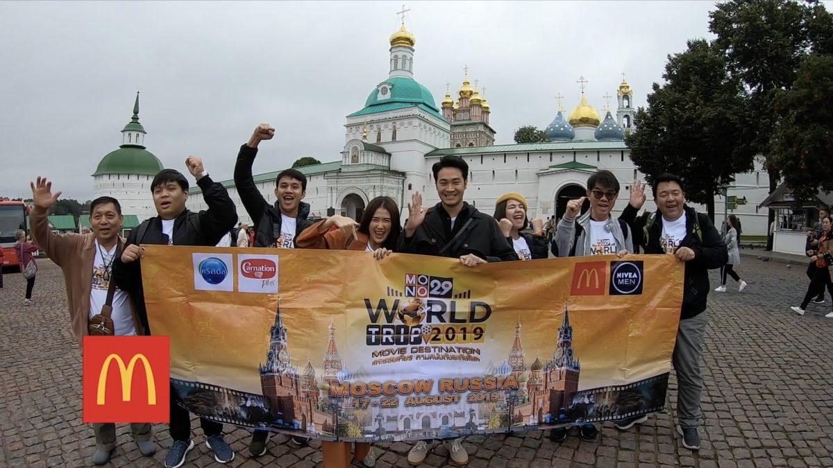 ตามรอยหนังดังที่รัสเซีย ในกิจกรรม Mono29 World Trip 2019: Movie Destination ตอนที่ 1