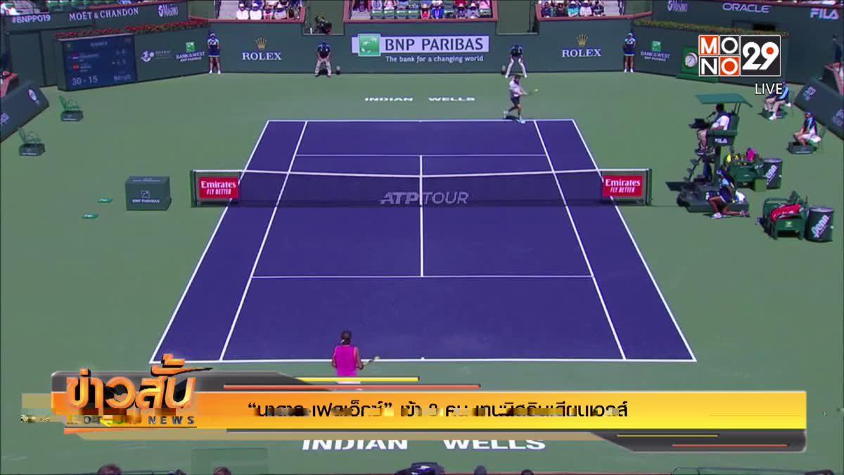 """""""นาดาล-เฟดเอ็กซ์"""" เข้า 8 คน เทนนิสอินเดียนเวลส์"""
