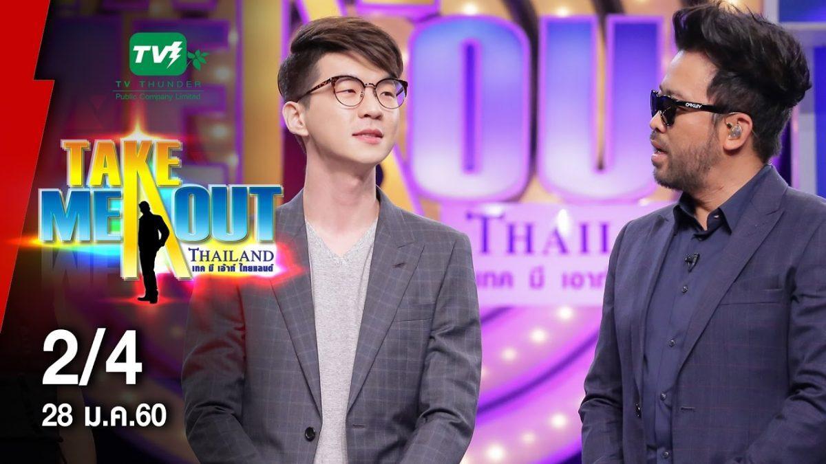 เจ มิน ลี - 2/4 Take Me Out Thailand ep.2 S11 (28 ม.ค. 60)