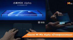 แกะกล่องดำ Xiaomi Mi Mix Alpha คาดว่าพร้อมขายเดือนธันวาคม