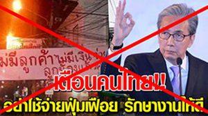 กระทรวงดิจิทัลฯ ยันข่าวปลอม 'สมคิด' เตือนคนไทย ย้ำอย่าหลงเชื่อ