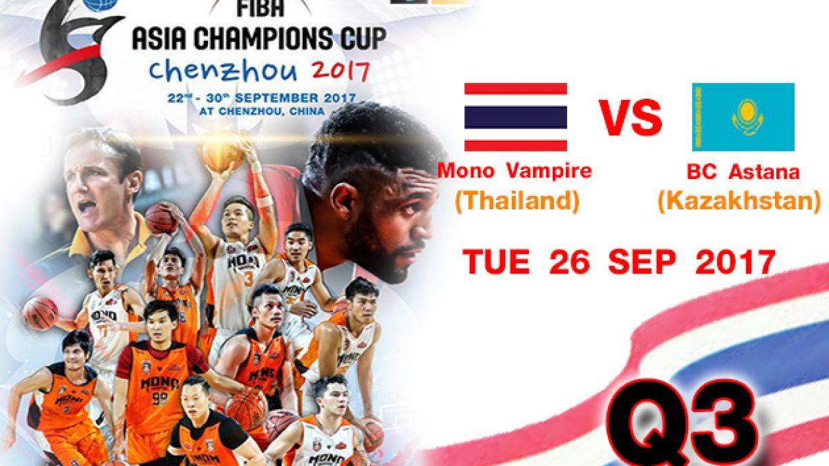 การเเข่งขันบาสเกตบอล FIBA Asia Champions cup 2017 : Mono Vampire (THA) VS BC Astana (KAZ) Q3 ( 26 Sep 2017 )