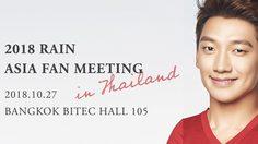 """เรน พร้อมแล้วสำหรับแฟนมีตติ้งครั้งสำคัญ """"2018 RAIN JUST FOR YOU IN THAILAND"""""""
