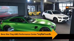 Benz Star Flag AMG Performance Center เปิดตัวใหญ่ที่สุดในเอเชีย
